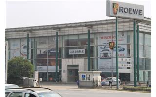 江苏华海和成汽车销售有限公司 公司介绍 高清图片