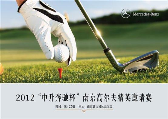 """""""2012中升奔驰杯"""" 南京高尔夫精英邀请赛"""